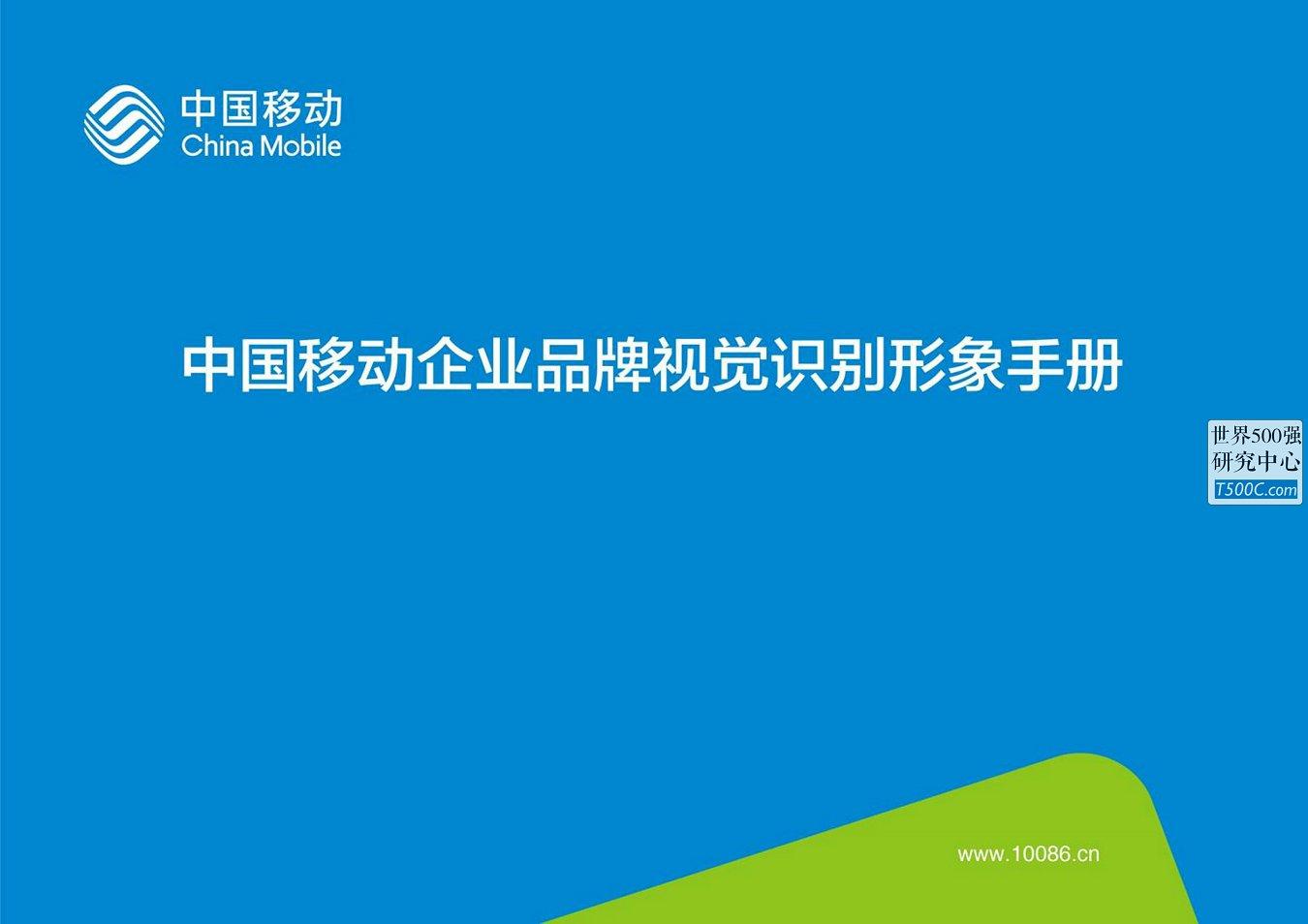 中国移动_品牌形象手册_t500c.com_企业品牌VI