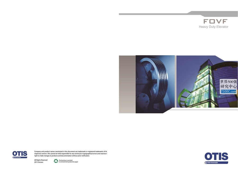 奥的斯电梯OTIS_产品宣传册Brochure_T500C.com_FOVF Brochure