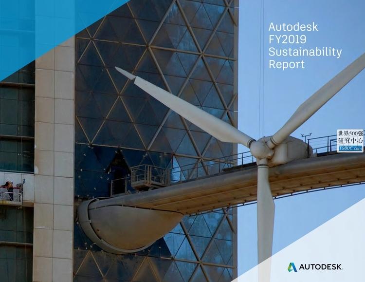 欧特克Autodesk_可持续发展报告Sustainability_2019_T500C.com