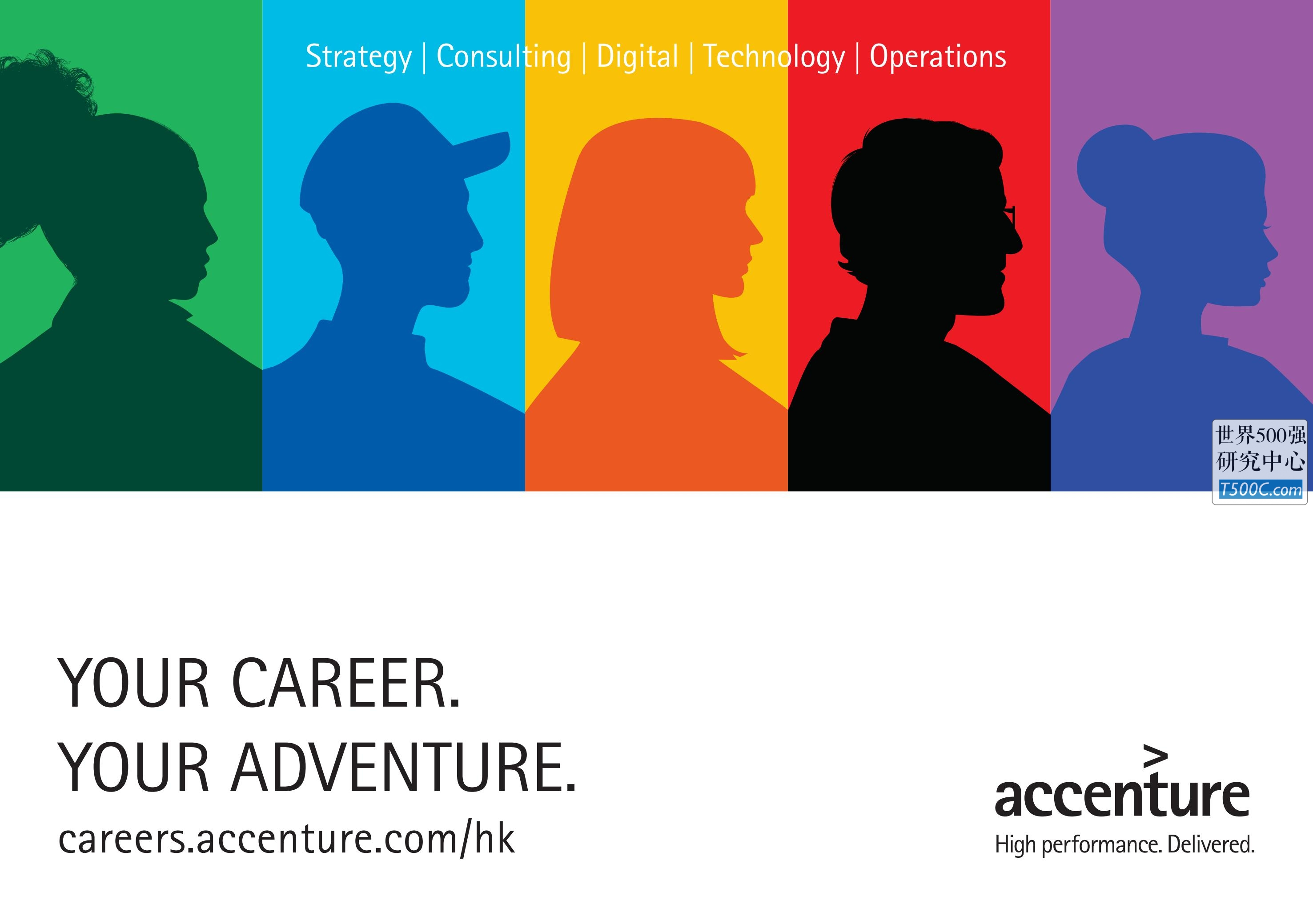 埃森哲Accenture_人力资源宣传册Brochure_T500C.com_HK Career brochure.pdf