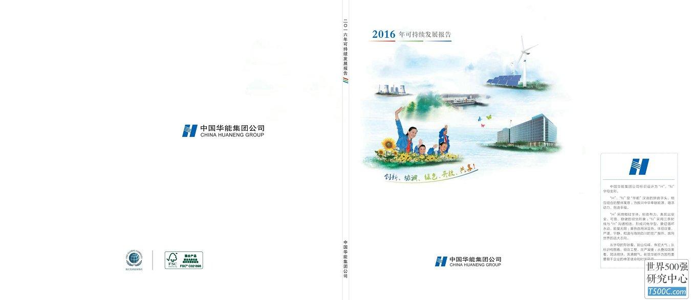 中国华能集团公司2016年可持续发展报告