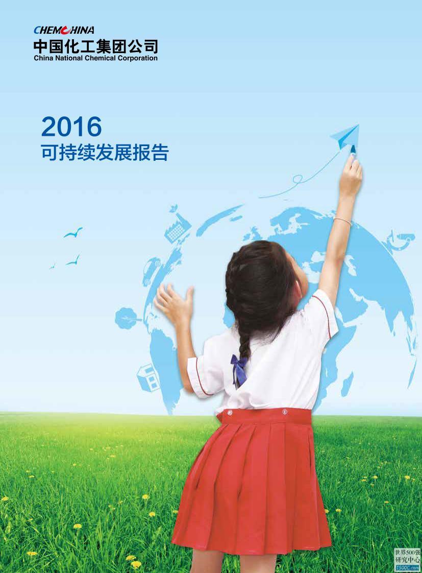 中国化工集团公司2016年可持续发展报告
