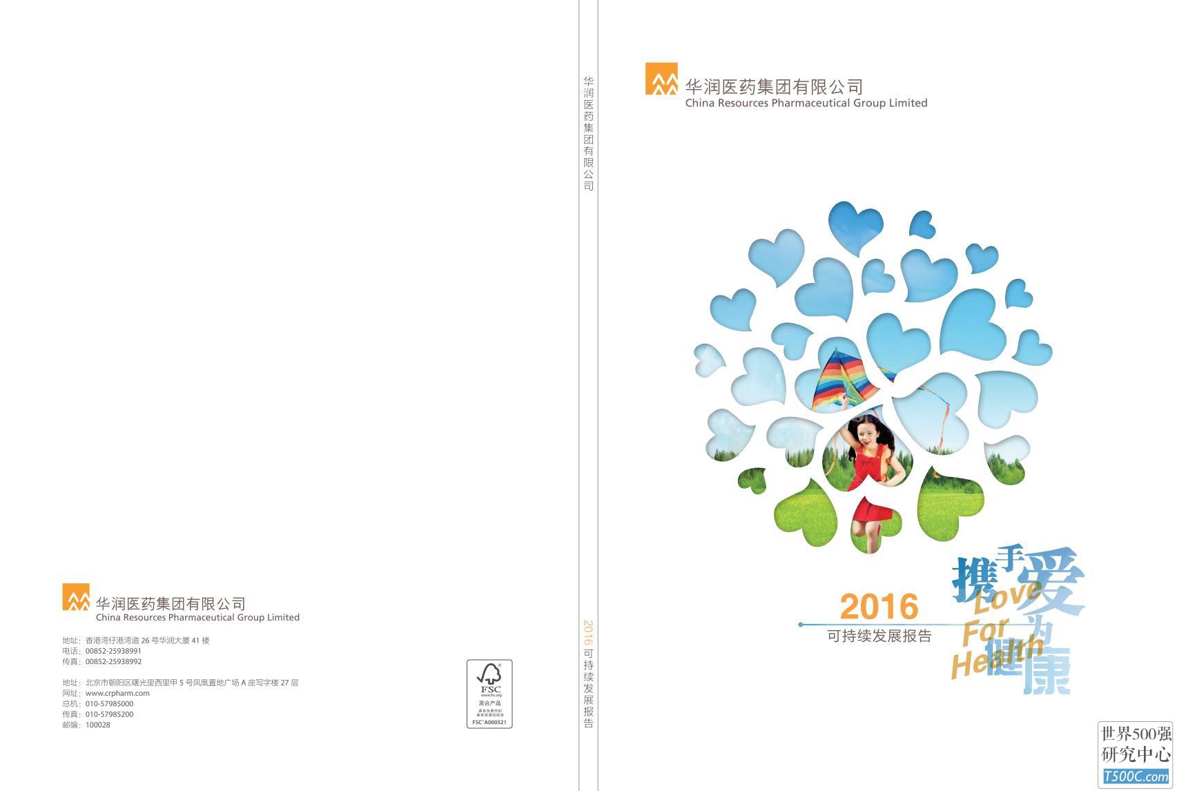 华润医药2016年可持续发展报告