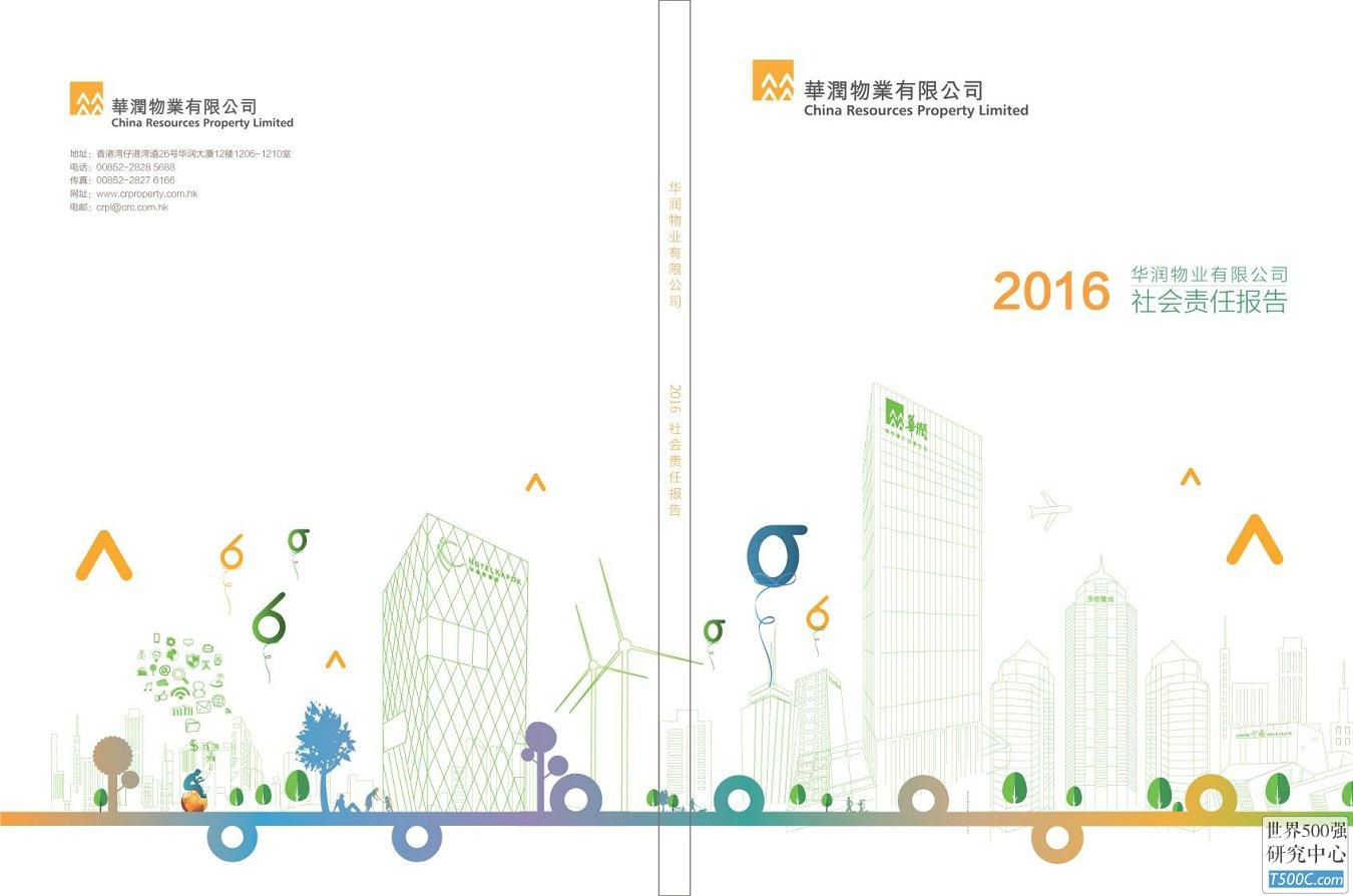 华润物业2016年社会责任报告
