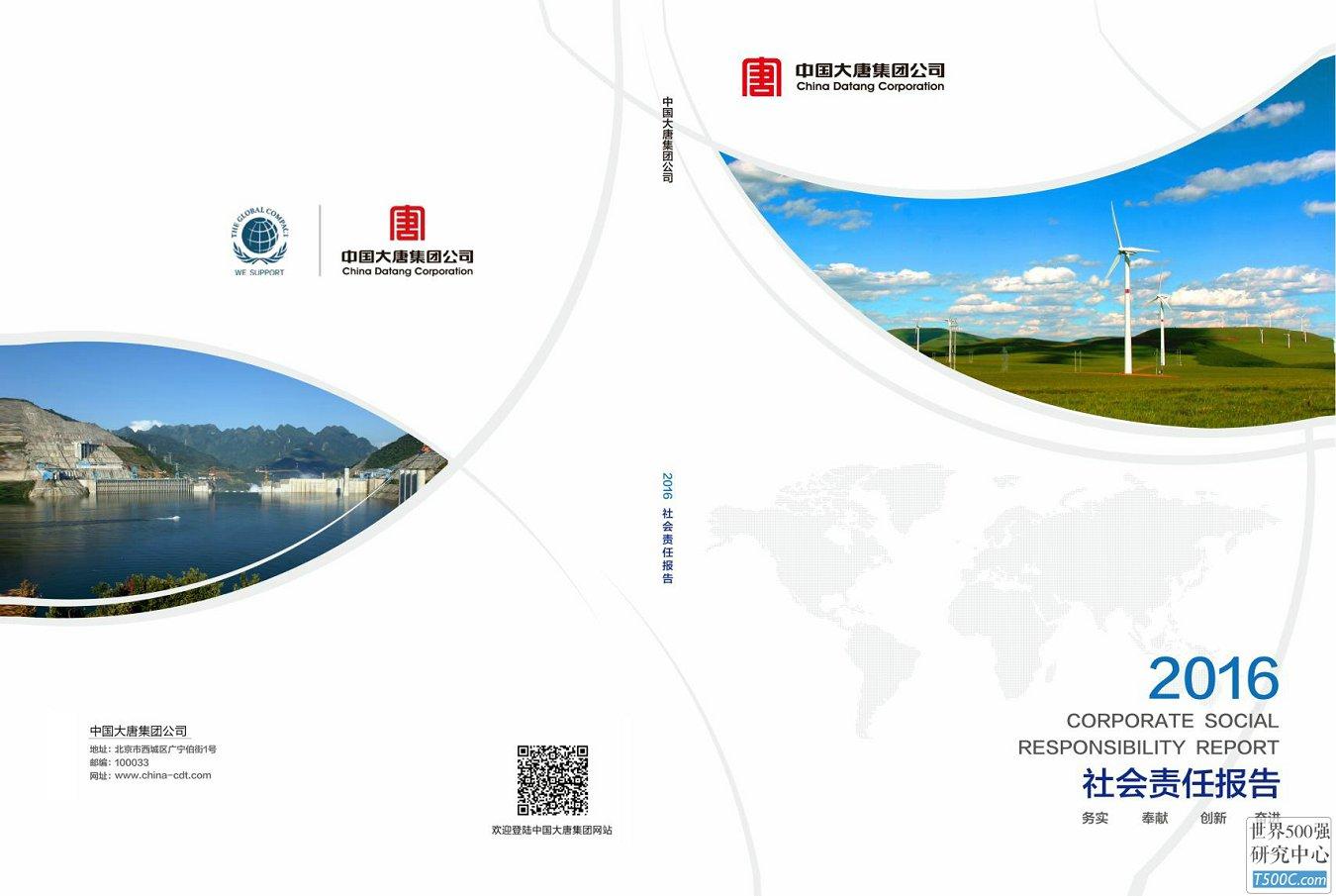 中国大唐集团公司2016年社会责任报告