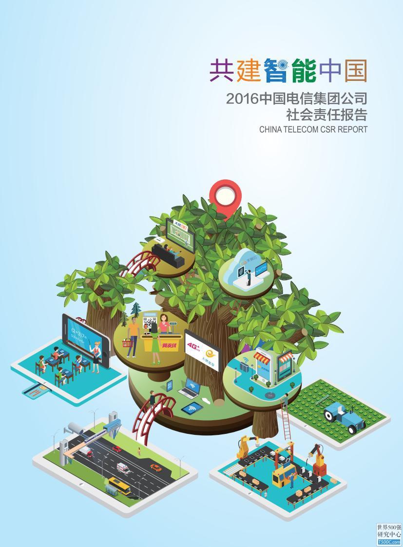 中国电信集团公司2016年社会责任报告