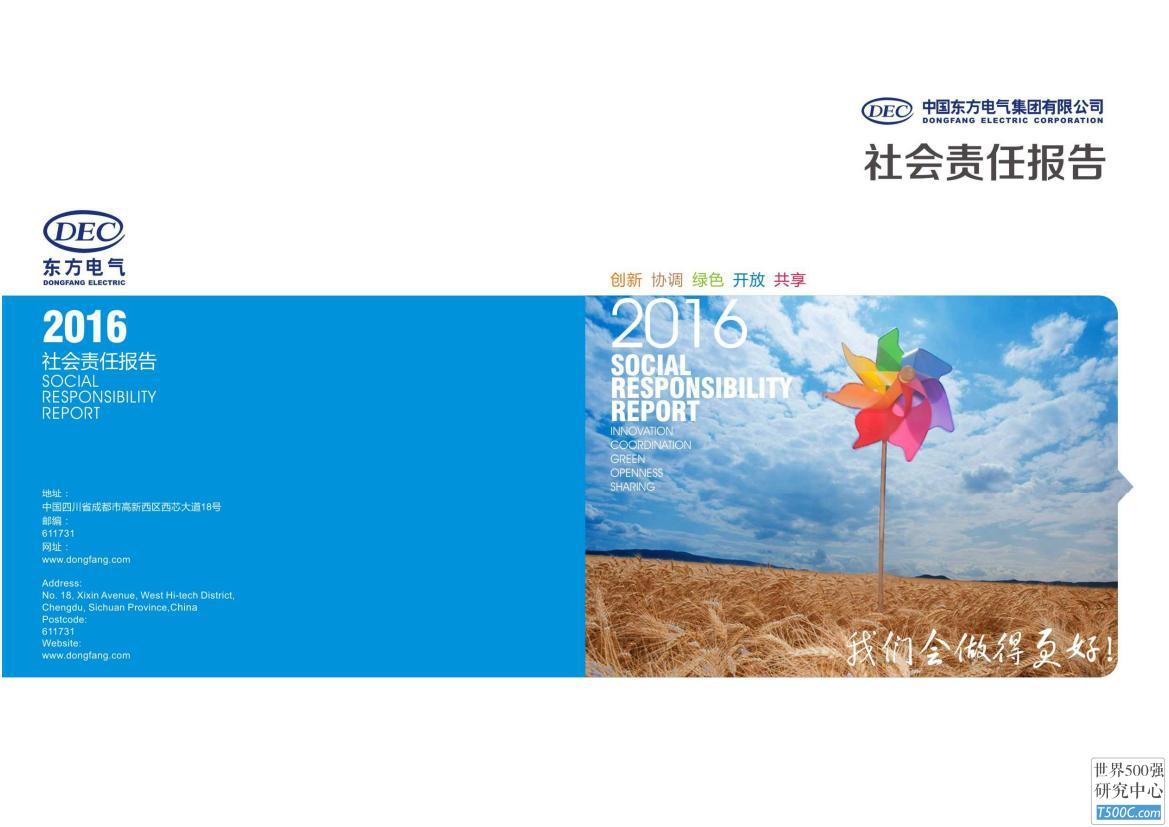 中国东方电气集团有限公司2016年社会责任报告