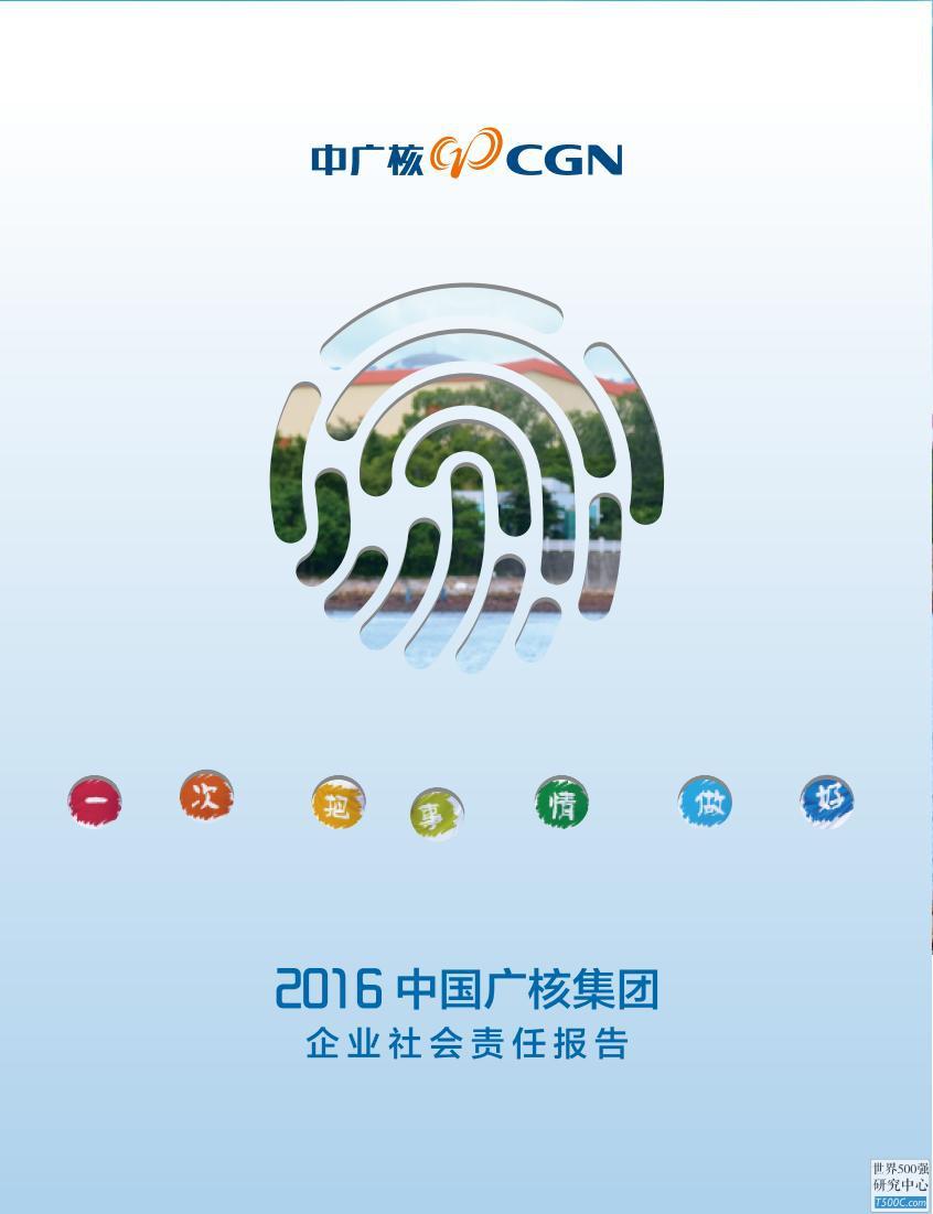 中国广核集团有限公司2016年社会责任报告