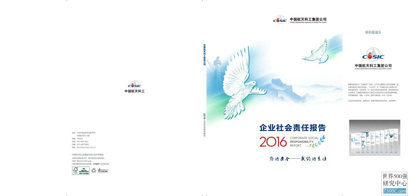 中国航天科工集团公司2016年社会责任报告