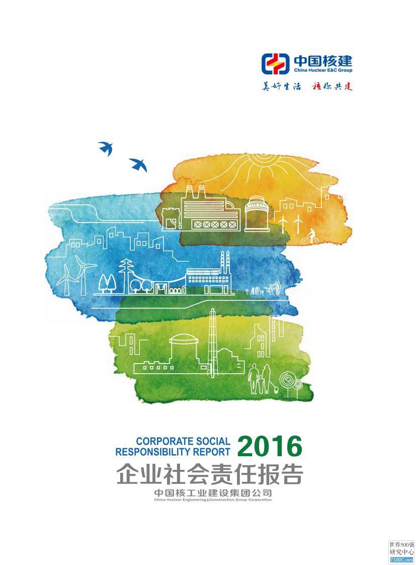 中国核工业建设集团2016年社会责任报告