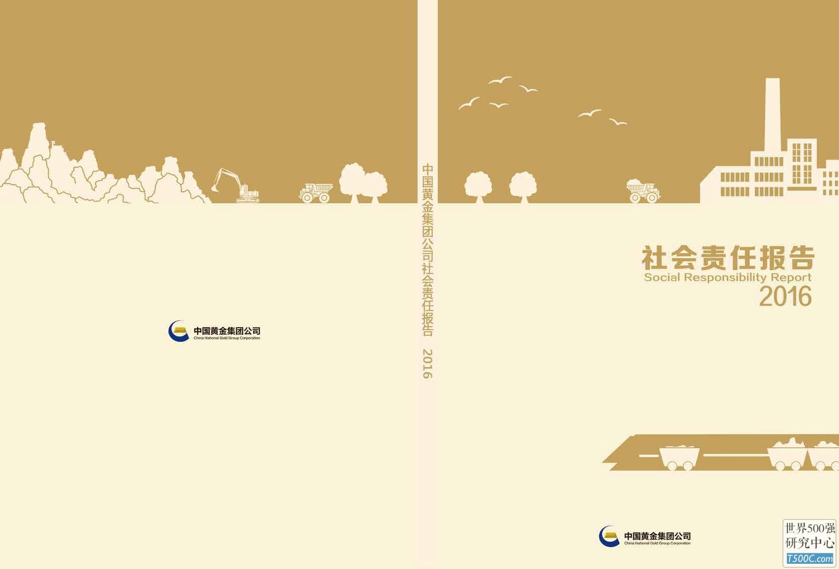 中国黄金集团公司2016年社会责任报告
