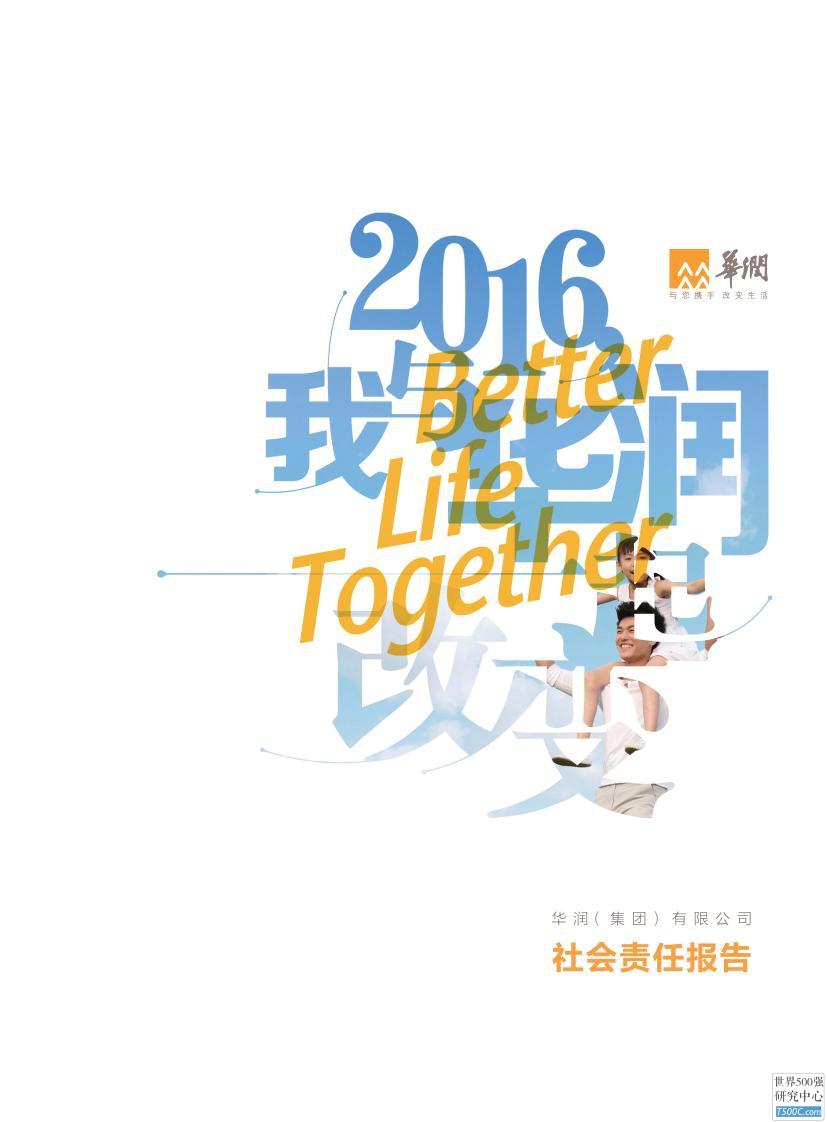 华润集团有限公司2016年社会责任报告