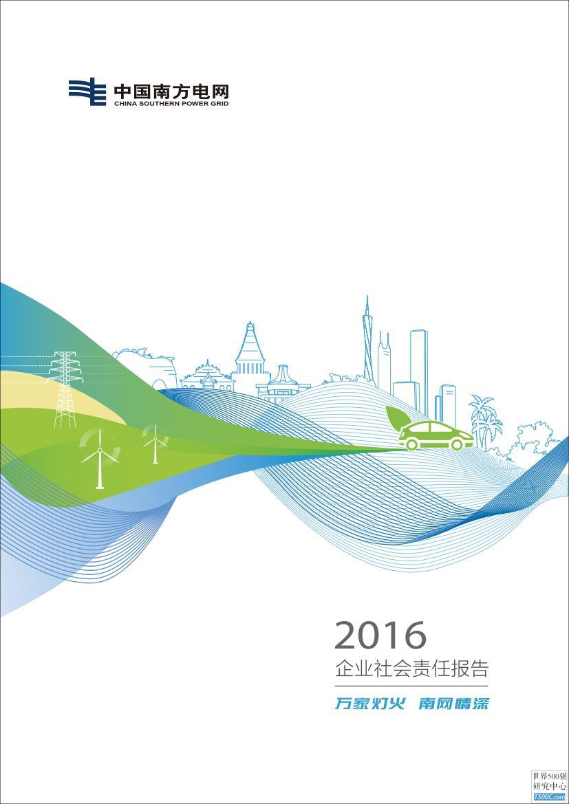 中国南方电网公司2016年社会责任报告