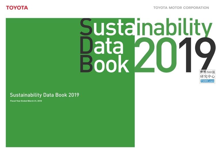 丰田汽车Toyota_可持续发展报告Sustainability_2019Data_T500C.com