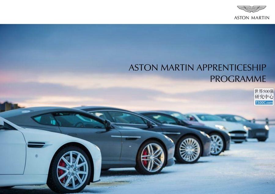 阿斯顿马丁AstonMartin_产品宣传册Brochure_T500C.com_Apprenticeship Brochure.pdf
