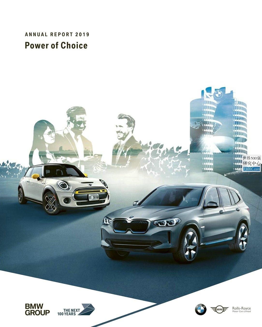 宝马汽车BMW_年报AnnualReport_2019_T500C.com