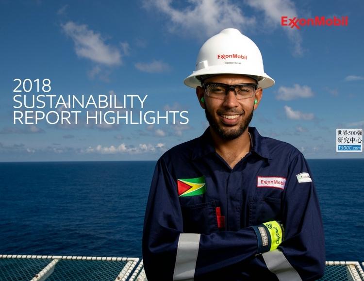 埃克森美孚ExxonMobil_可持续发展报告Sustainability_2018_T500C.com