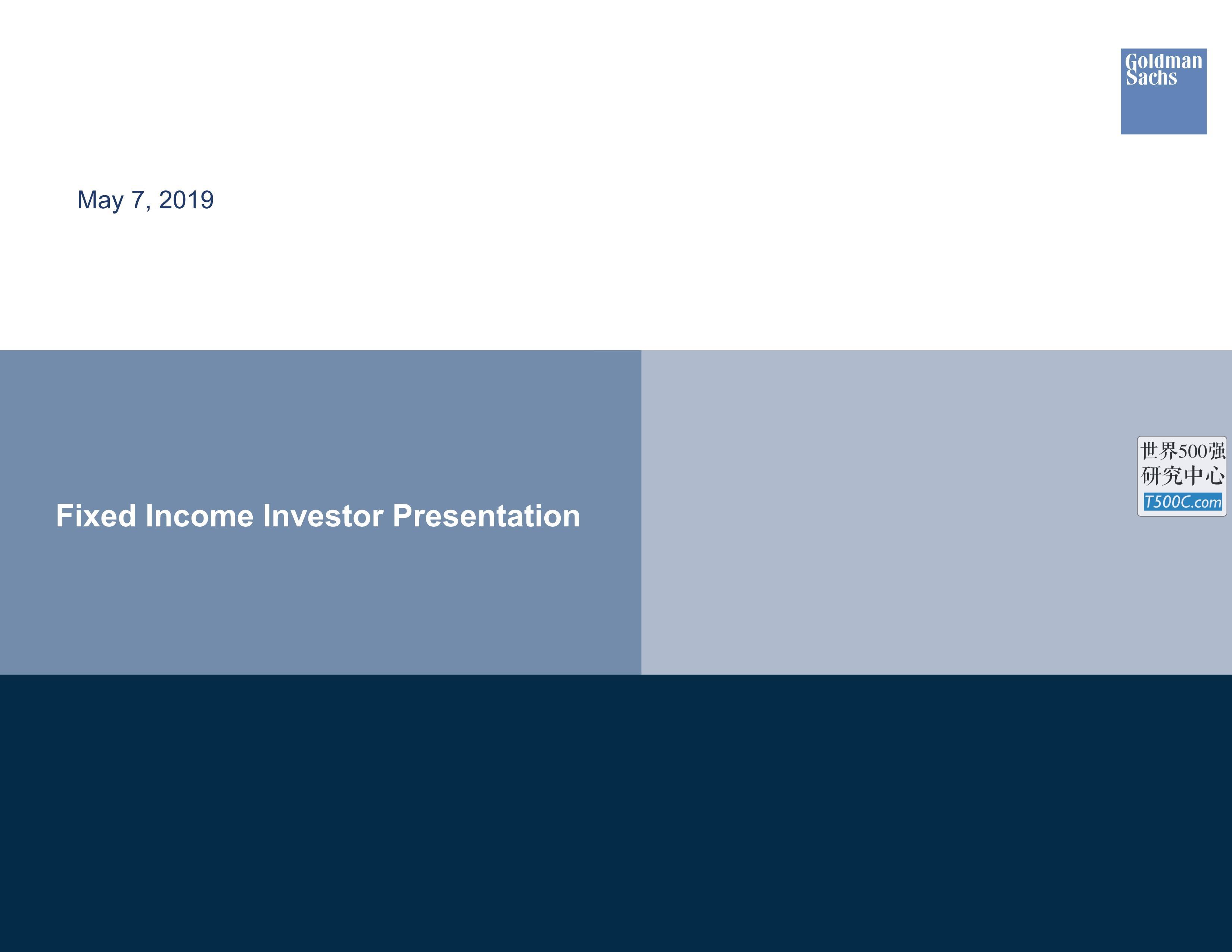 高盛GoldmanSachs_PPT样式_2019_T500C.com_fixed-income-presentation.pdf