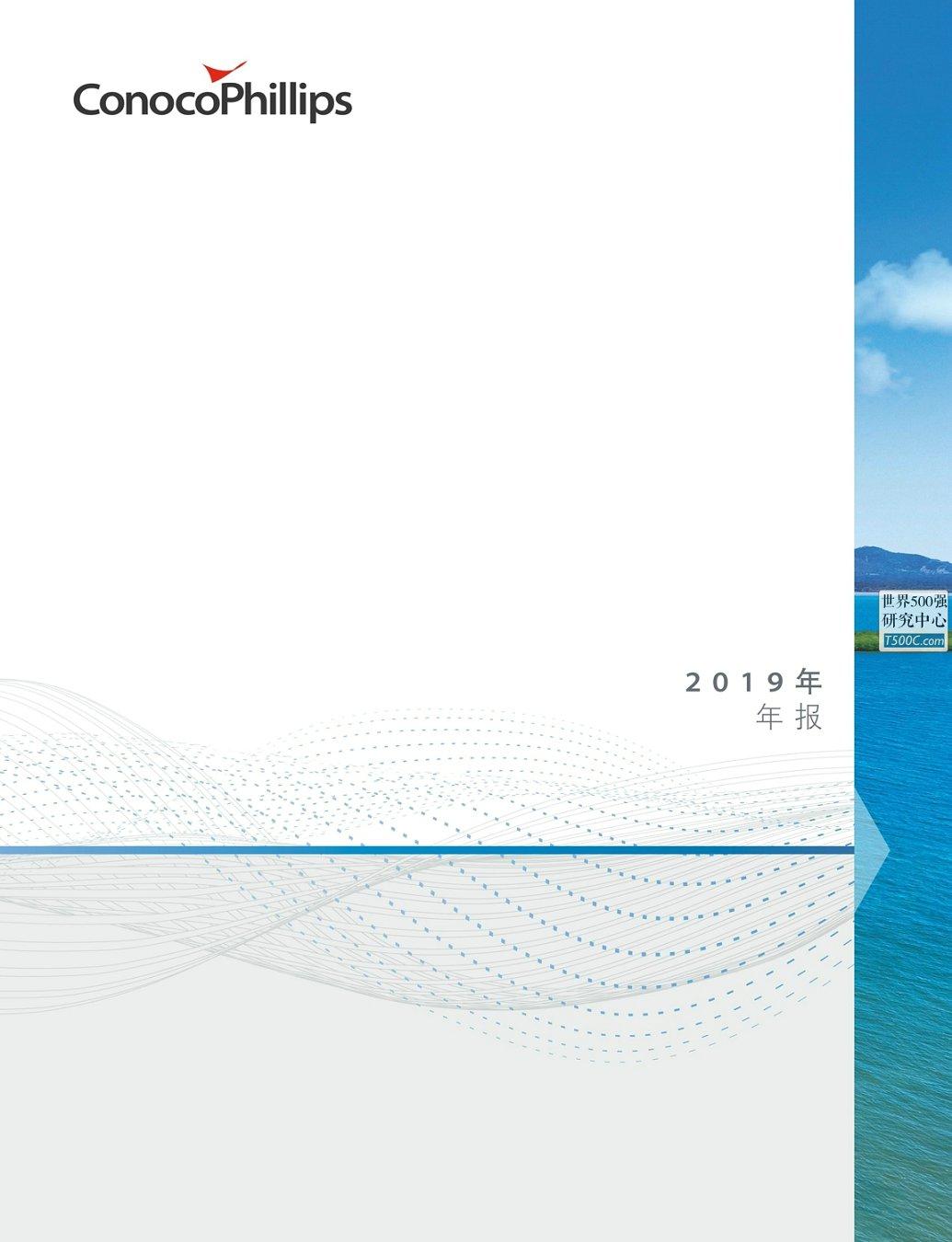 康菲石油ConocoPhillips_年报AnnualReport_2019中文_T500C.com