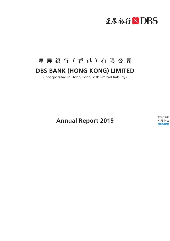 星展银行DBS_年报AnnualReport_2019_T500C.com