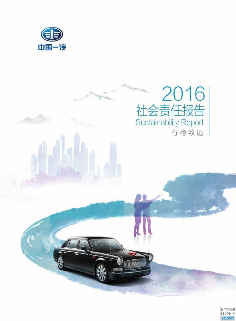 中国第一汽车集团公司2016年社会责任报告