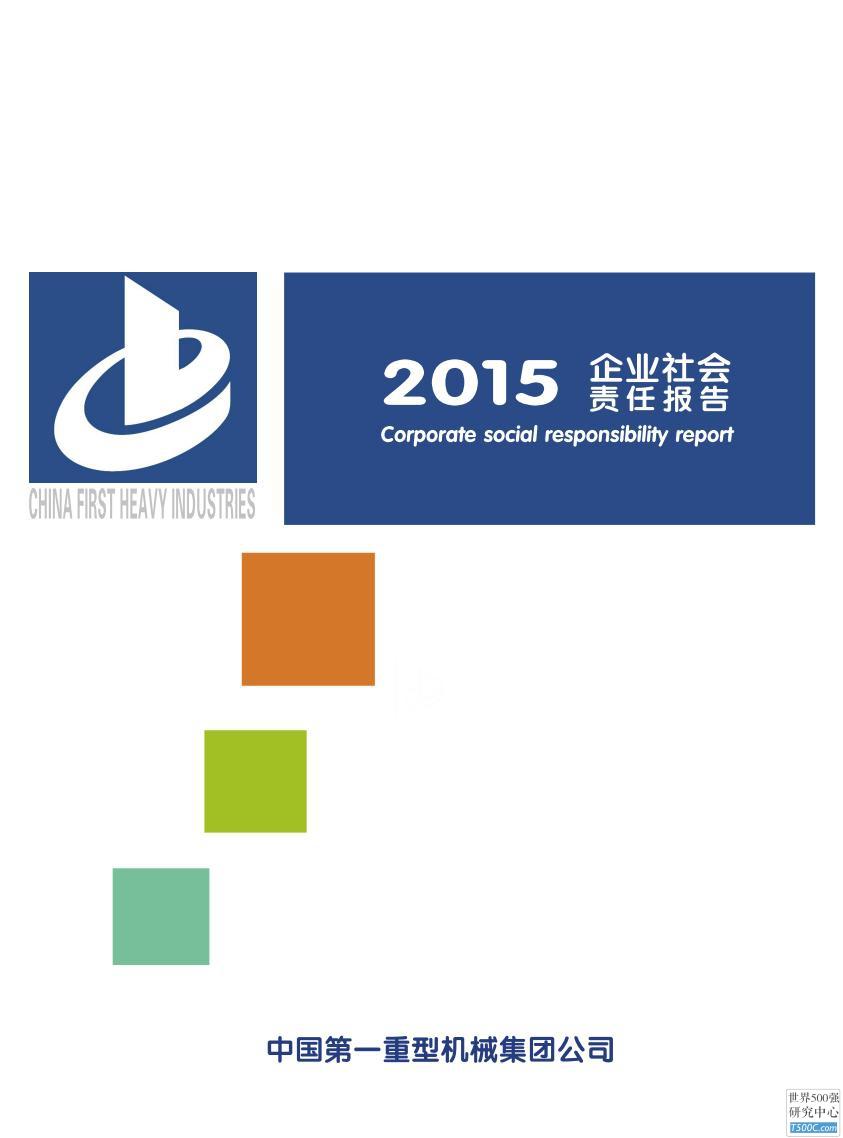 中国第一重型机械集团公司2015年社会责任报告