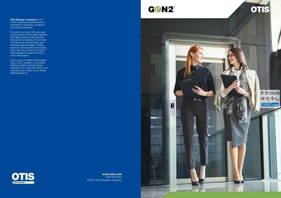 奥的斯电梯OTIS_产品宣传册Brochure_T500C.com_Gen2 Brochure